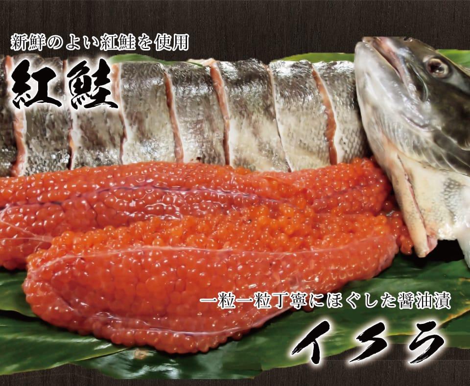 紅鮭とイクラ