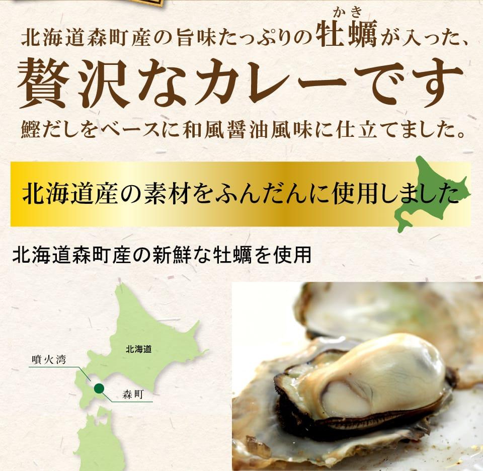 プリプリの北海道産牡蠣を使用