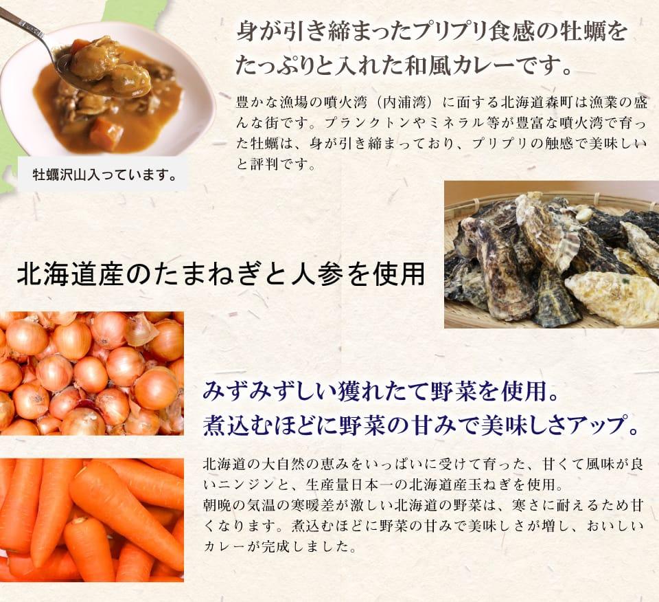 北海道産玉ねぎ、にんじんを使用