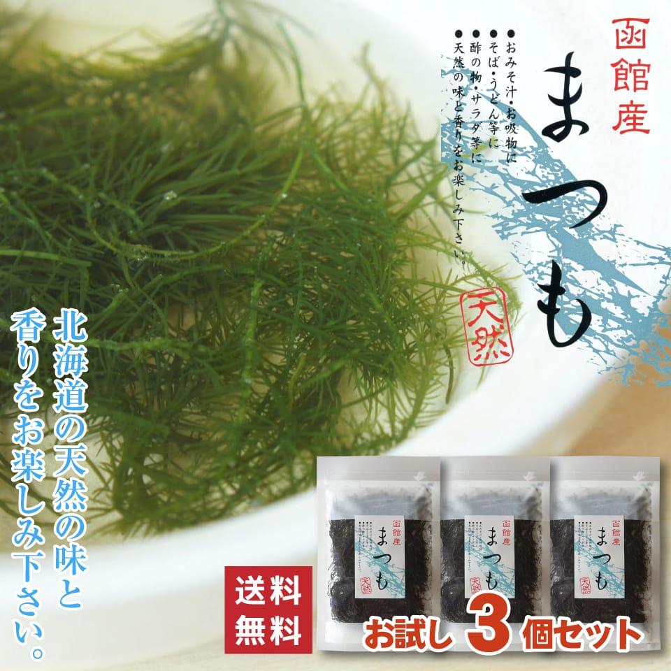 函館産天然まつも 3個セット