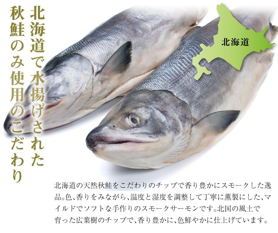 北海道産秋鮭使用