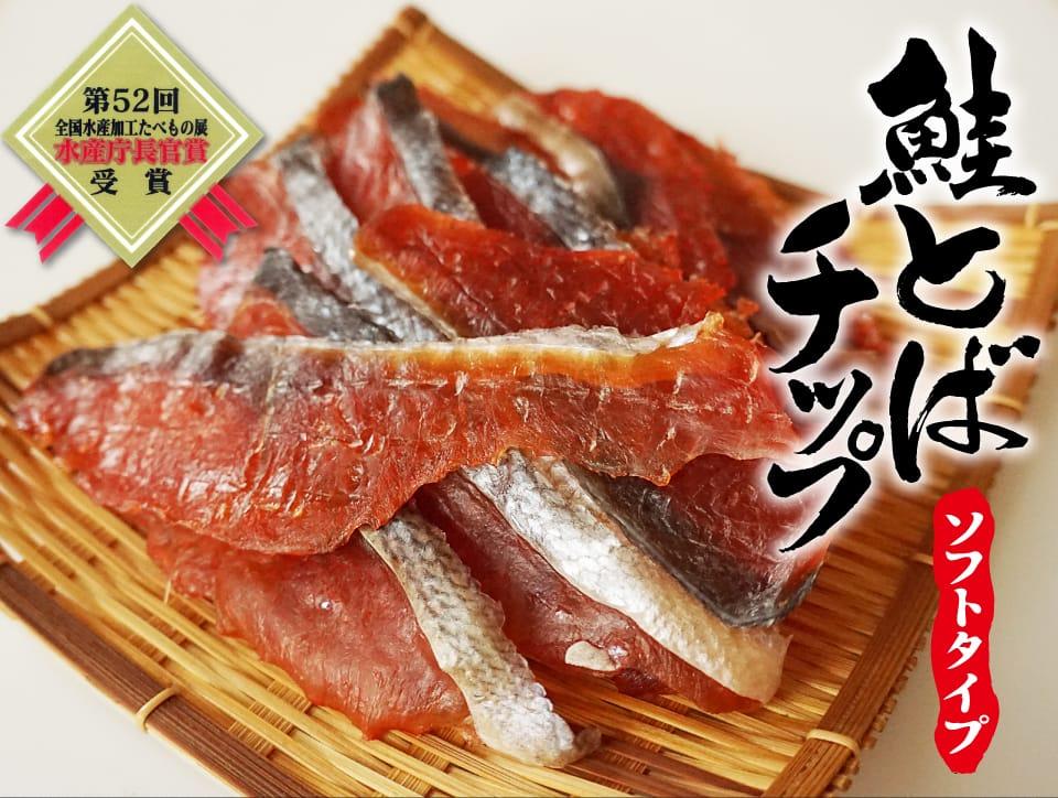 鮭とばチップ