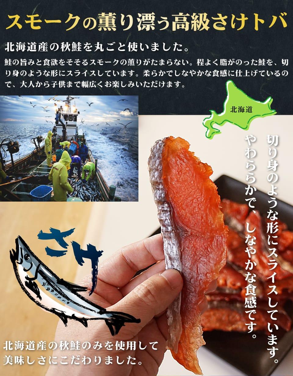 秋鮭を丸ごと使った!美味しい高級鮭とば