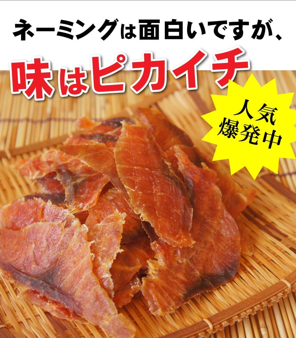 北海道で水揚げされた鮭のみ使用