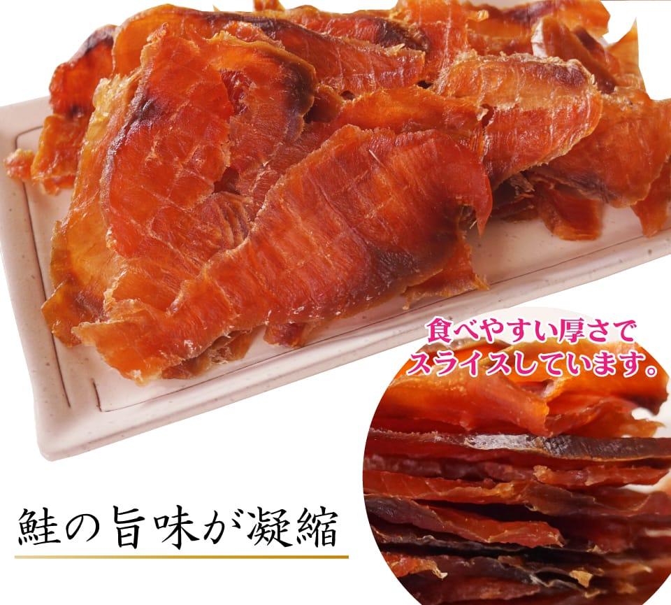 鮭の旨みがぎゅぎゅぎゅっと詰まった鮭とば。ネーミングは面白いですが、味はピカイチ!
