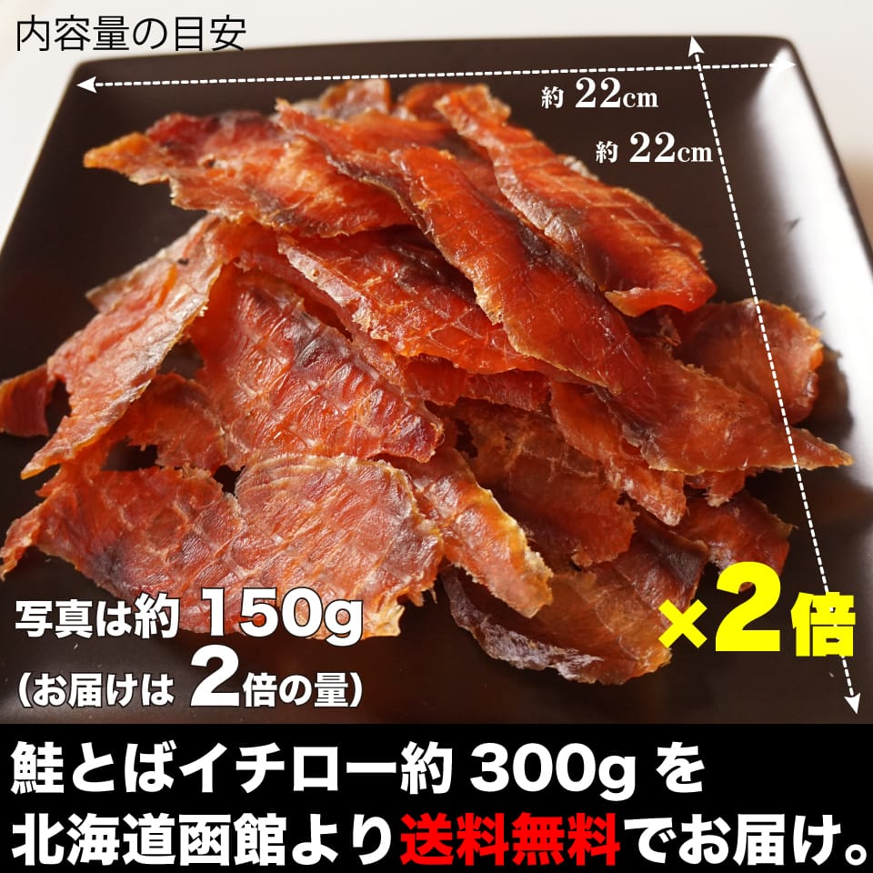 北海道で水揚げされた天然の秋鮭のみ使用