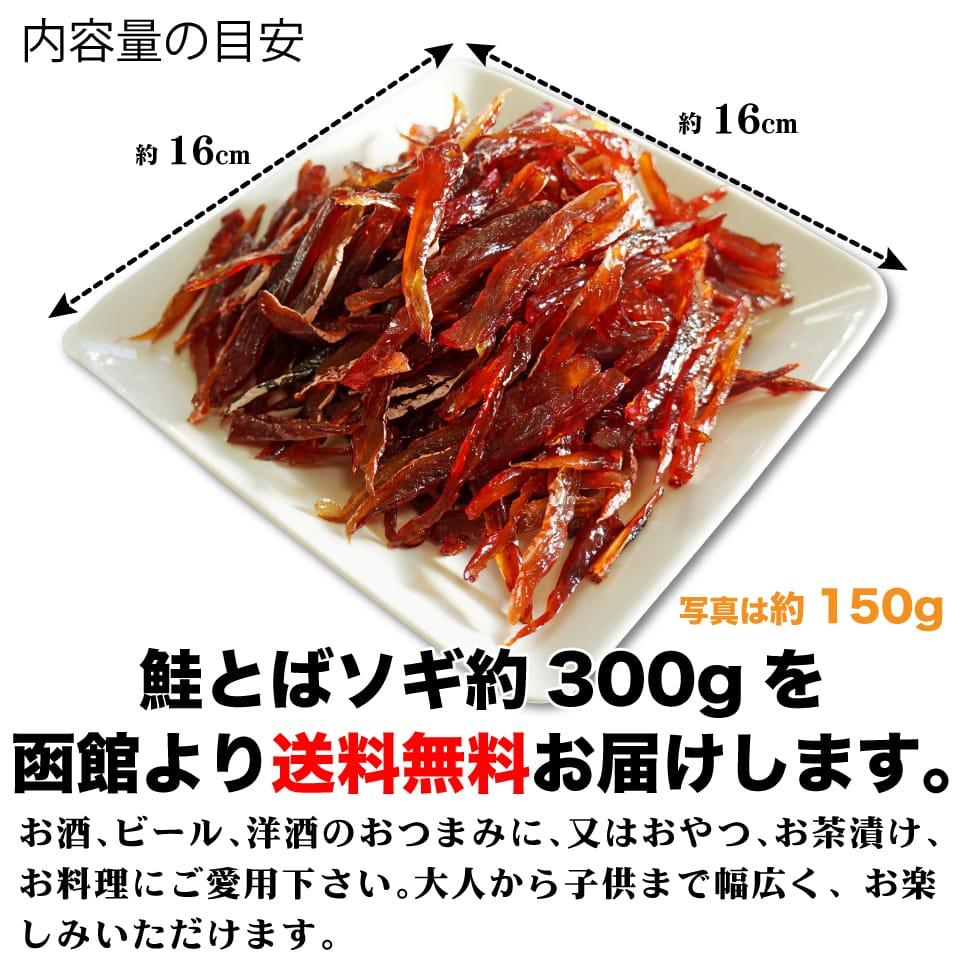 鮭とばソギ約150gを北海道函館よりお届けします。