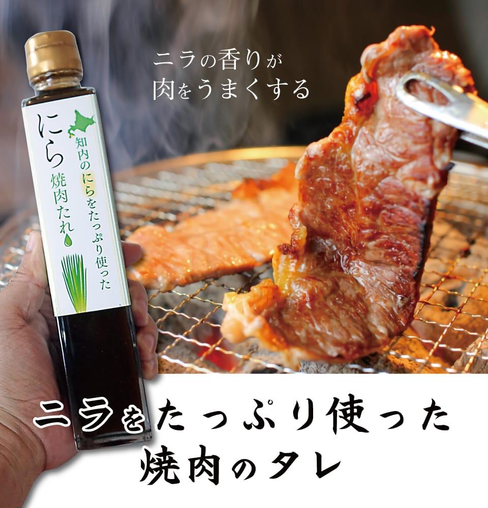 ニラ焼肉のタレ