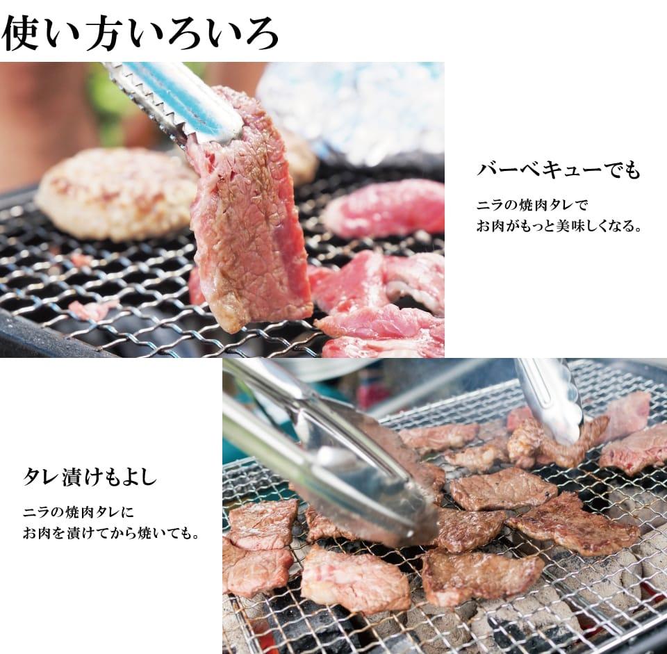 ニラ焼肉のタレの使い方色々