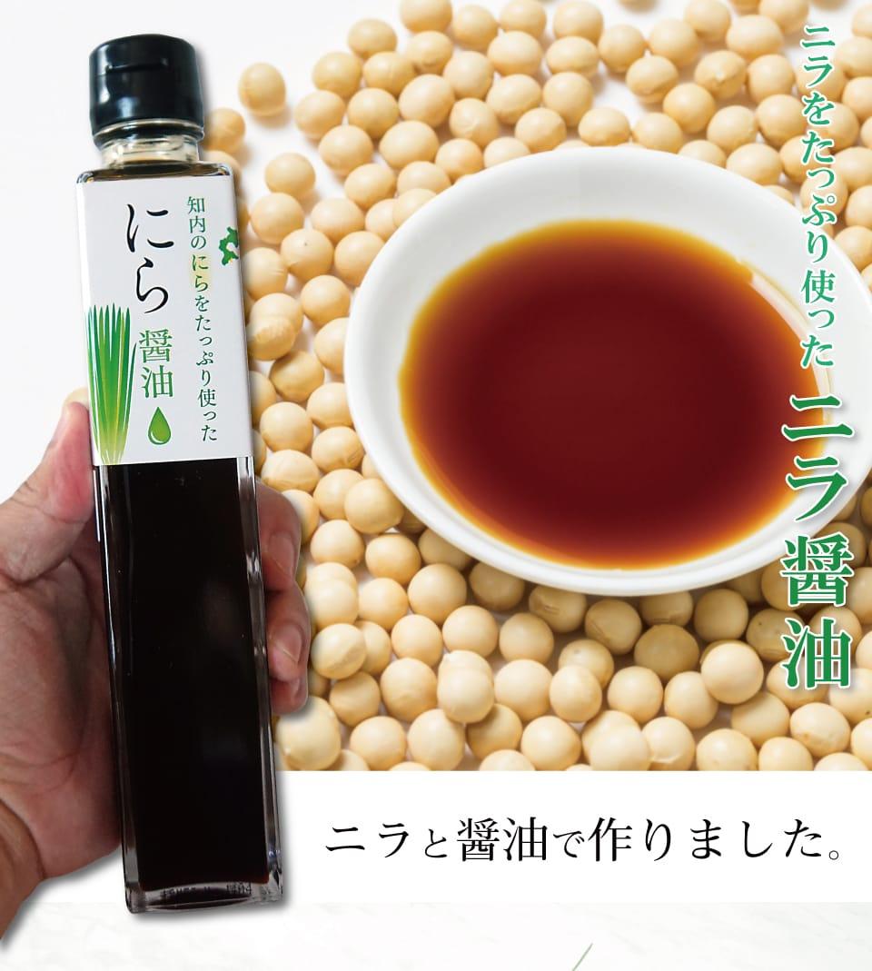 醤油 ニラ