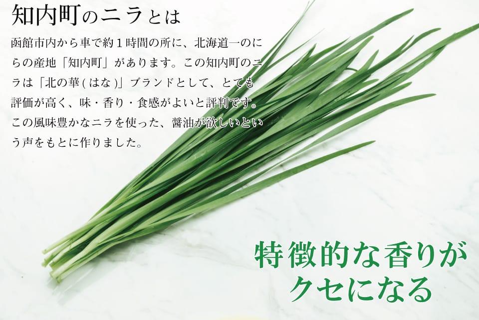 北海道知内町のニラを使用