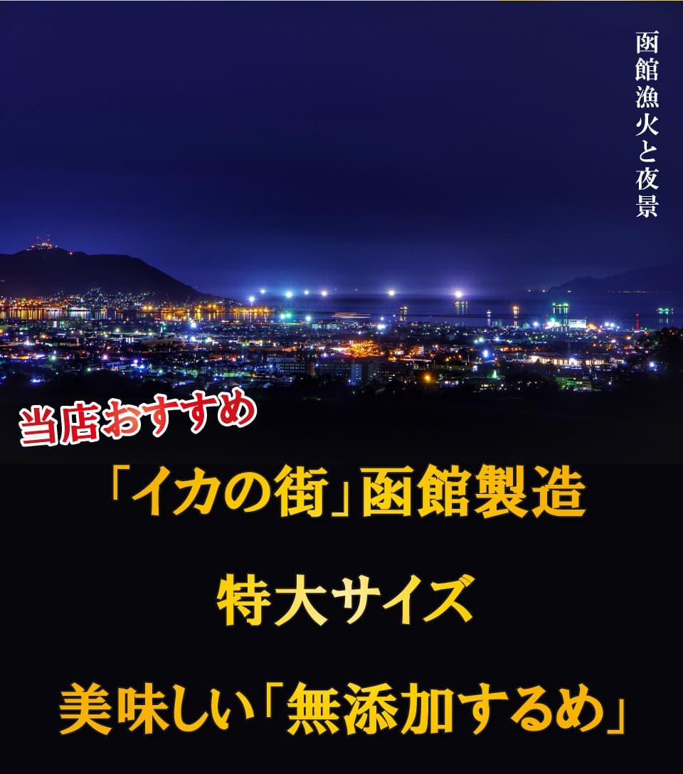 北海道産 無添加するめ