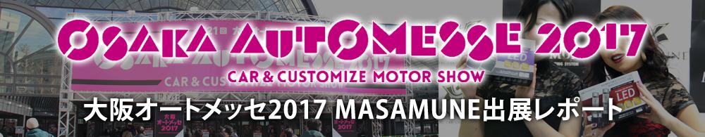 大阪オートメッセ2016出店レポート