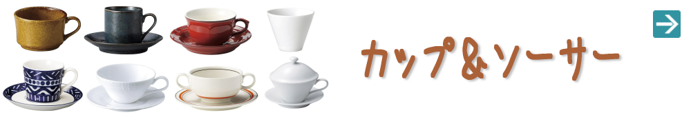 カップ&ソーサー コーヒーカップ スープカップ