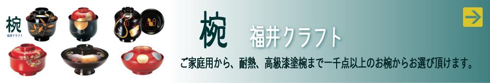 椀 漆器 福井クラフト