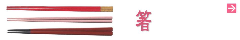 箸 福井クラフト