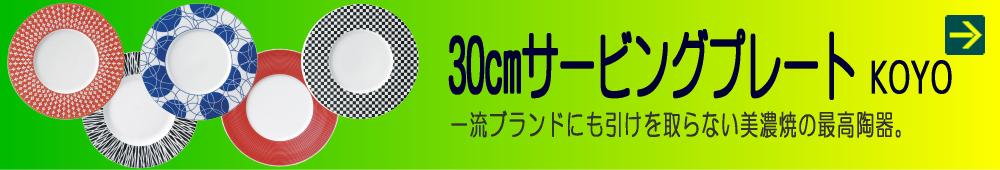 30cmサービングプレート 皿 KOYO