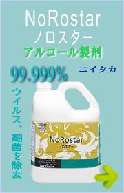 ノロスター アルコール製剤