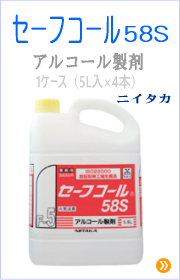 セーフコール58S 1ケース(5L入×4本)ニイタカ F-5 アルコール製剤 食品添加物 弱酸性 エタノール濃度58%