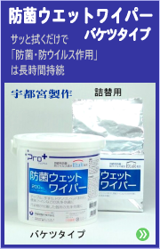 防菌ウェットワイパー バケツタイプと詰替え用