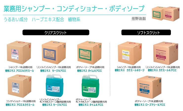 熊野油脂 業務用シャンプー・コンディショナー・ボディソープ