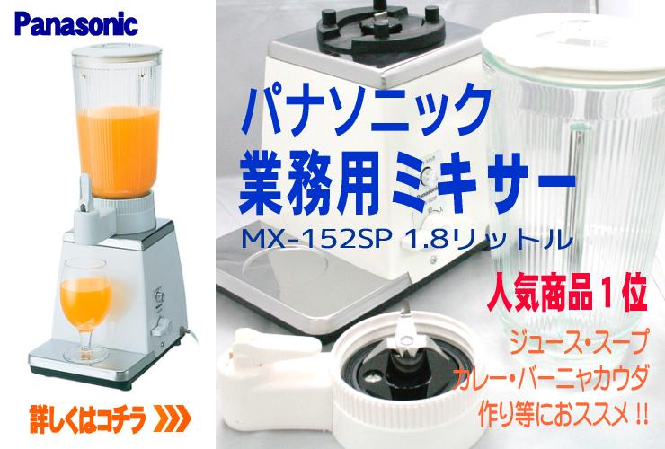 パナソニック 業務用ミキサー MX-152SP 1.8リットル