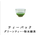 ティーパック グリーンティー 粉末緑茶