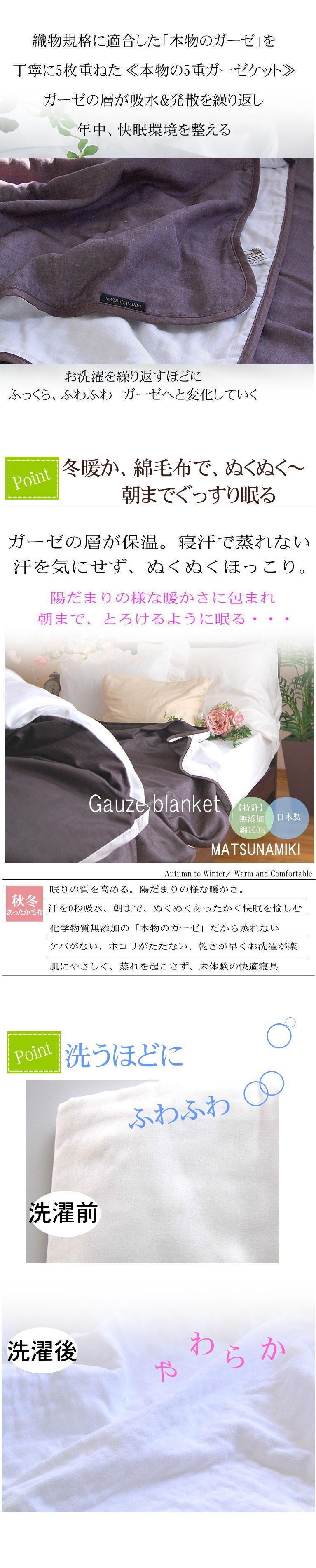 冬 あったか快眠 布団 綿毛布 楽天1位 5重ガーゼケット  松並木 日本製