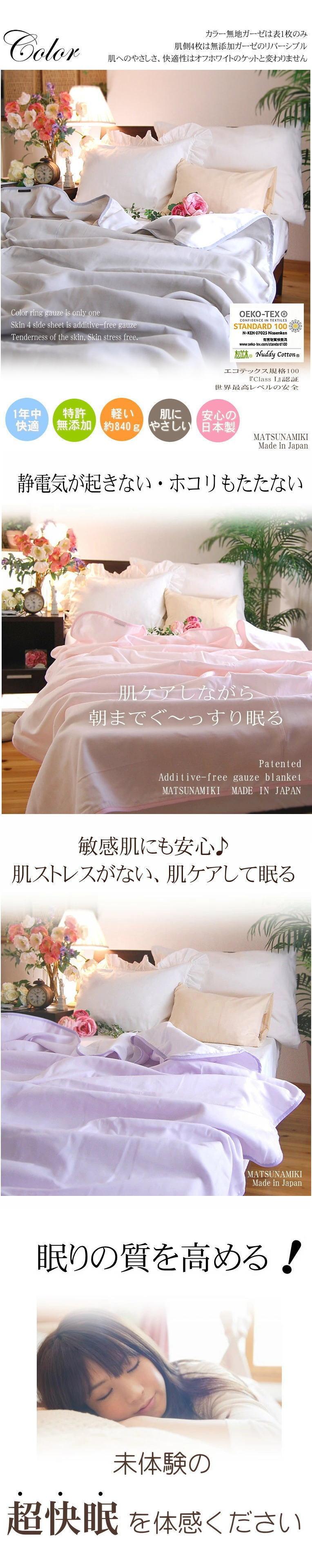 カラー 冬 あったか快眠 布団 綿毛布 楽天1位 5重ガーゼケット  松並木 日本製