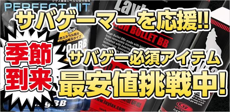 【BB弾・ガス最安値挑戦中】ガンガン遊べる応援企画!!人気BB弾やガスが安い!!激安通販で出荷中!!