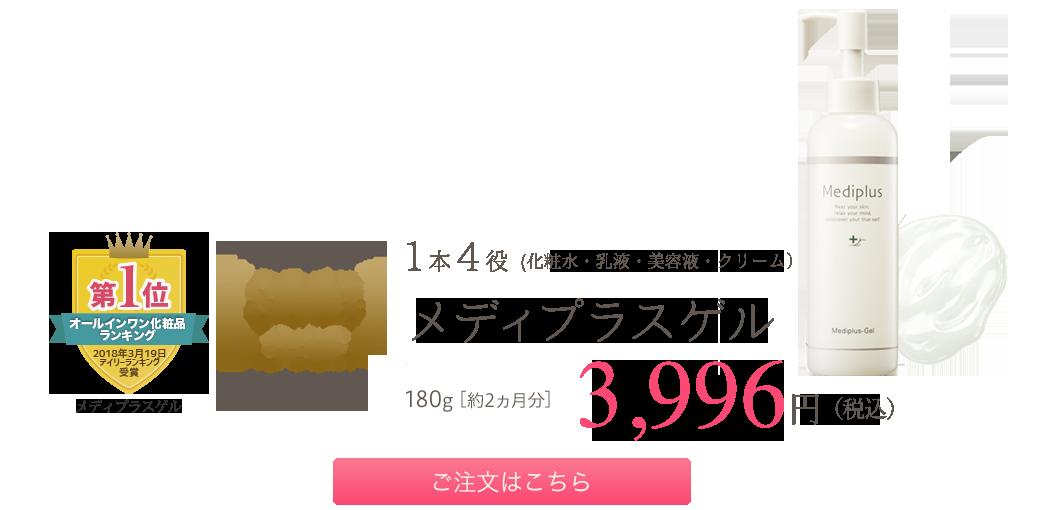 メディプラスゲル3,996円(税込)ご注文はこちら