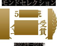 モンドセレクション 4年連続 金賞受賞