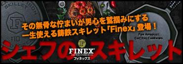 FINEX シェフのスキレット