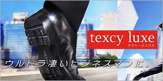 アシックス商事 texcyluxe テクシーリュクス