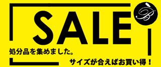 SALE(セール)