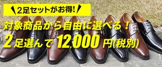 2足選んで12,000円(税別)対象商品