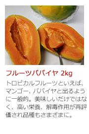 フルーツパパイヤ 2kg トロピカルフルーツといえばマンゴー、パパイヤと出るように一般的。美味しいだけでなく、高い栄養、解毒作用が再評価され品種もさまざまに。