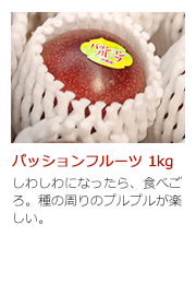 パッションフルーツ 1kg しわしわになったら、食べごろ。種の周りのプルプルが楽しい。