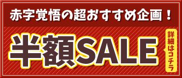 赤字覚悟の超おすすめ企画! 半額SALE