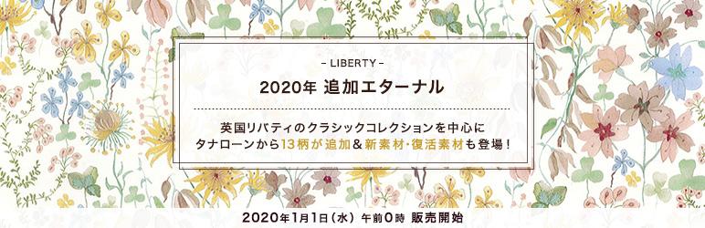 2020年 エターナルコレクション