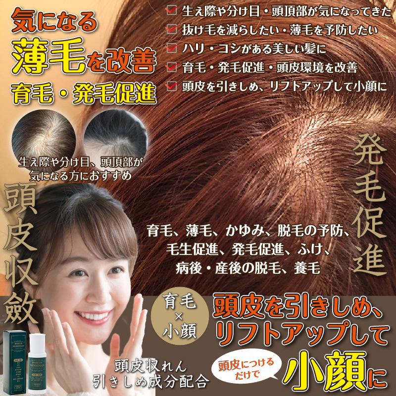 育毛かっさ用に開発された薬用育毛剤メリディアン