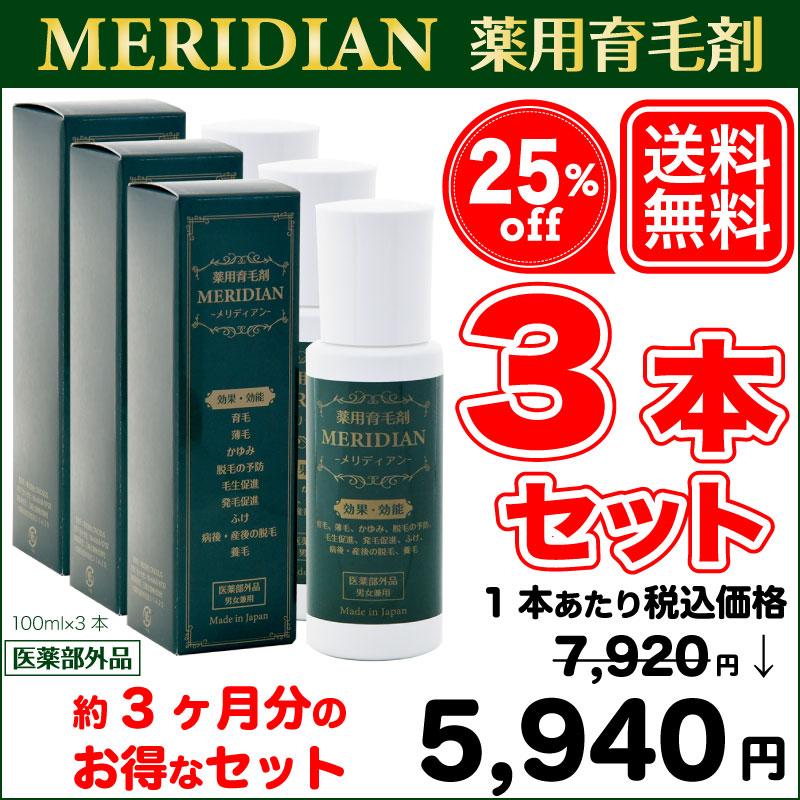 薬用育毛剤メリディアン3本セット