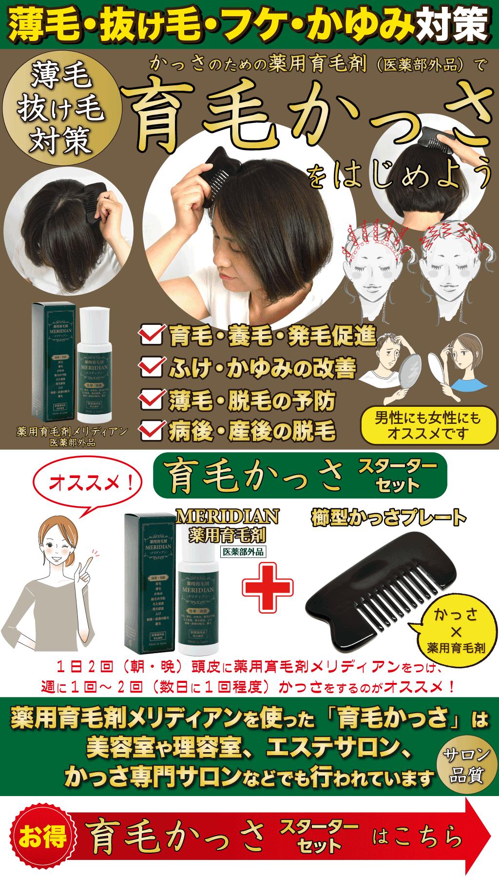 育毛かっさで薄毛・抜け毛を改善