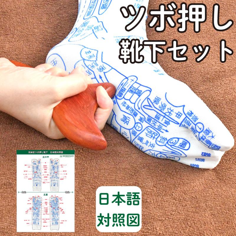 足の反射区ツボ押し靴下セット