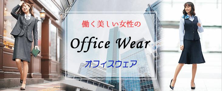 オフィスウェア