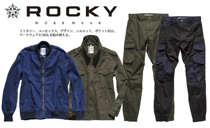 ROCKY(ロッキー)ワークウエア