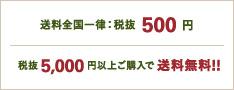 送料全国一律:税抜500円 税抜5000円以上ご購入で送料無料