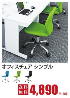 オフィスチェア シンプル