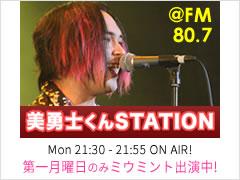 ミウミントがラジオ番組のスポンサーしてます。FM愛知「美勇士くんSTATION」