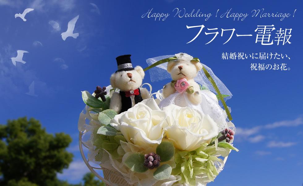 結婚祝いにフラワー電報
